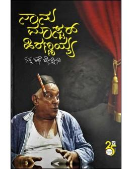 ನಾನು ಮಾಸ್ಟರ್ ಹಿರಣ್ಣಯ್ಯ(ಡಾ. ಮಾಸ್ಟರ್ ಹಿರಣ್ಣಯ್ಯ) - Naanu Master Hirannaiah)