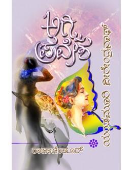 ಅಗ್ನಿಪ್ರವೇಶ - Agni Pravesha(Yandamoori Veerendranth)