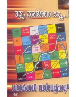 ತಪ್ಪು ಮಾಡೋಣ ಬನ್ನಿ - Tappu Maadona Banni(Yandamoori Veerendranth)