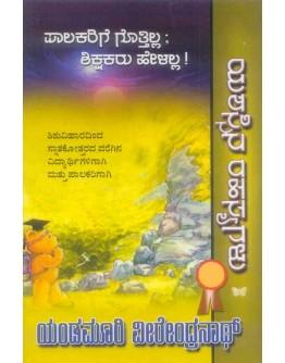 ಯಶಸ್ಸಿನ ರಹಸ್ಯಗಳು ಪಾಲಕರಿಗೆ ಗೊತ್ತಿಲ್ಲ ಶಿಕ್ಷಕರು ಹೇಳಲ್ಲ- Yashasina Rahasyagalu(Yandamoori Veerendranth)