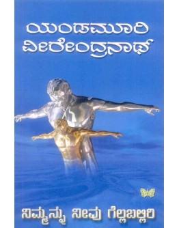 ನಿಮ್ಮನ್ನು ನೀವು ಗೆಲ್ಲಬಲ್ಲಿರಿ - Nimmannu Neevu Gellabaliri(Yandamoori Veerendranth)
