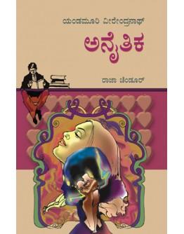 ಅನೈತಿಕ - Anaitika(Yandamoori Veerendranth)
