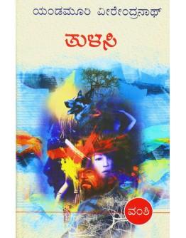ತುಳಸಿ - Tulasi(Yandamoori Veerendranth)