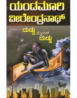 ದುಡ್ಡು ಮೈನಸ್ ದುಡ್ಡು - Duddu Minus Duddu(Yandamoori Veerendranth)