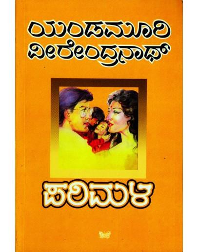 ಪರಿಮಳ - Parimala(Yandamoori Veerendranth)