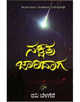 ನಕ್ಷತ್ರ ಜಾರಿದಾಗ - Nakshatra Jaridaaga(Yandamoori Veerendranth)