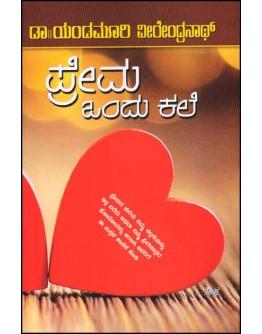 ಪ್ರೇಮ ಒಂದು ಕಲೆ - Prema Ondu Kale(Yendamoori Veerendranath)