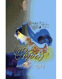 ಆವರಣ - Avarana(S L Bhyrappa) -ಸಾದ(Paperback)