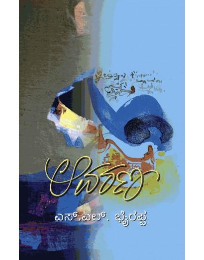 ಆವರಣ - Avarana(S L Bhyrappa) - ದಪ್ಪ(Hardback)