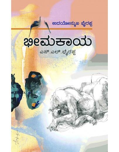 ಭೀಮಕಾಯ - Bheemakaaya(S L Bhyrappa)