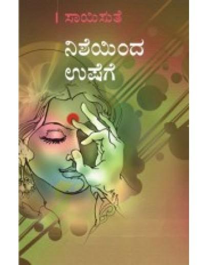 ನಿಶೆಯಿಂದ ಉಷೆಗೆ- Nisheinda Ushege