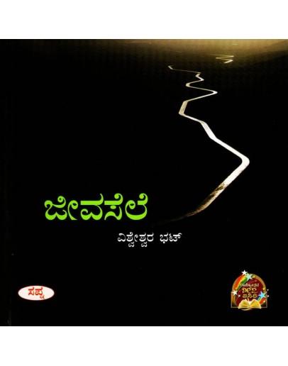 ಜೀವಸೆಲೆ - Jeevasele(Vishweshwar Bhat)